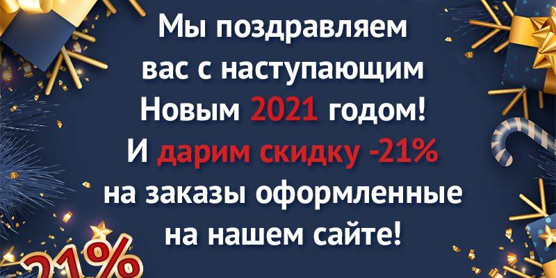 С наступающим Новым 2021 годом! Дарим скидку -21%!