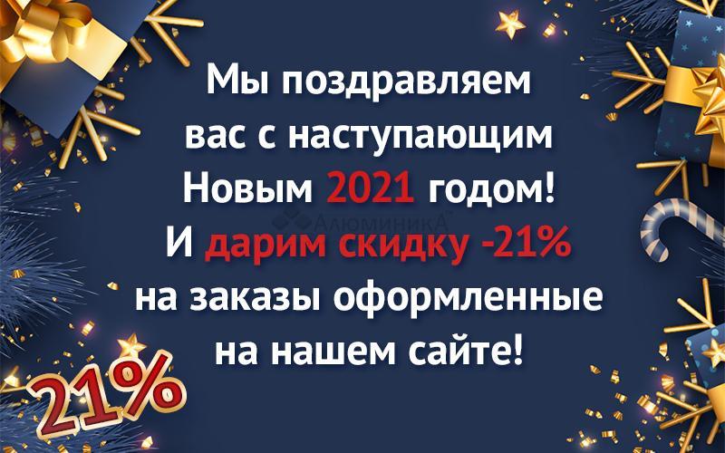 С наступающим 2021 годом! Дарим скидку -21%!