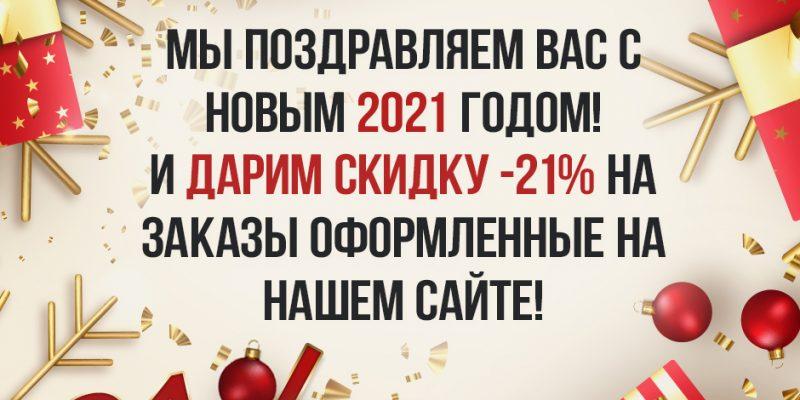 Успей получить скидку -21% до 21 января 2021 года!
