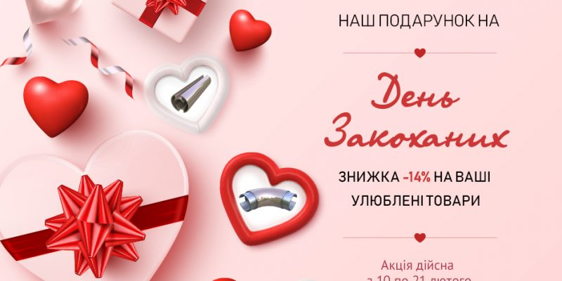 Акція до Дня Закоханих! -14% на ваші улюблені товари!